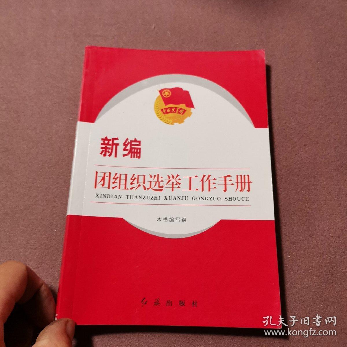 新编团组织选举工作手册