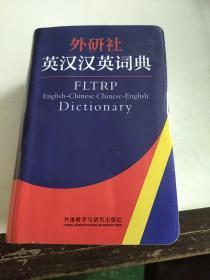 外研社:英汉汉英词典
