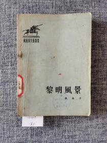 黎明风景(解放军文艺丛书)