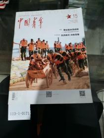 中国青年2020年第15期(半月刊)