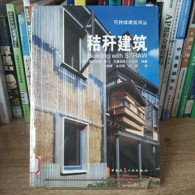 秸秆建筑:可持续建筑译丛
