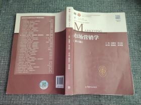 市场营销学(第6版)【内页仅几页字迹】