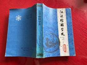 汉语修辞学史(1990年1版1印,袁晖签赠本,边角磨损,书口有污渍)
