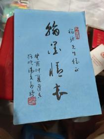 汤文奇书法(翰墨情长)