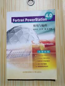 Fortran PowerStation 4.0使用与编程