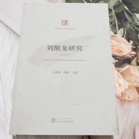 刘醒龙研究(3)/刘醒龙当代文学研究丛书