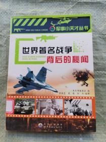 军事小天才:世界著名战争背后的秘闻