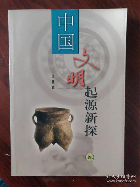 中国文明起源新探