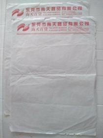 广东省东莞市南天商贸有限公司信纸 (二张)