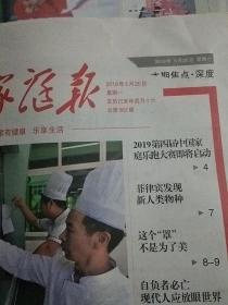 中国家庭报2019.5.20