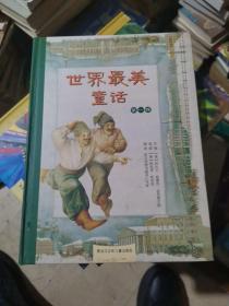 世界最美童话第一辑