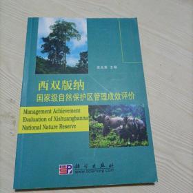 西双版纳国家级自然保护区管理成效评价