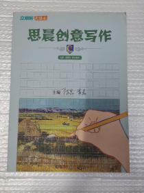 立思辰  大语文 思晨创意写作 三阶(春季)学生用书