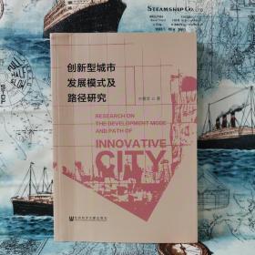 创新型城市发展模式及路径研究
