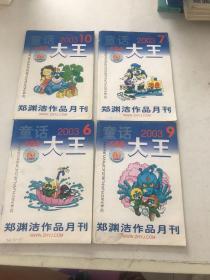 童话大王(2003年4本合售)