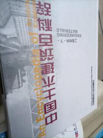 中国土木建筑百科辞典(工程材料下)(精)单本