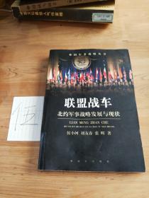 联盟战车(北约军事战略发展与现状)/外国军事战略丛书