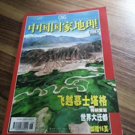 中国国家地理2006.9