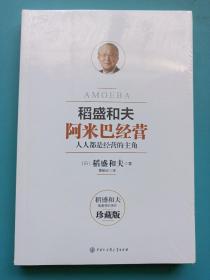 阿米巴经营——畅销十周年纪念版(未开封)