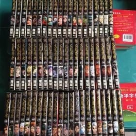 三国英雄传:火凤燎原(1~63共63本)