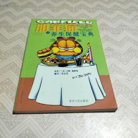 加菲猫轻松英语之养生保健宝典:[中英对照]