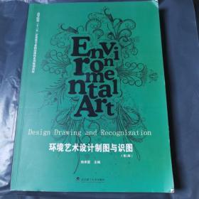 环境艺术设计制图与识图(第2版)