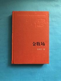 新中国60年长篇小说典藏  金牧场 一版一印4千册