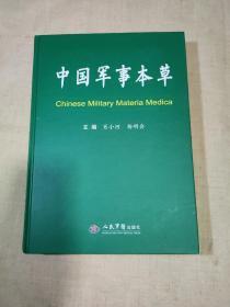 中国军事本草