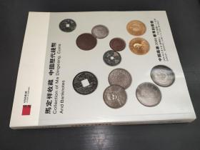 中国嘉德2006春季拍卖会 马定祥收藏 中国历代钱币