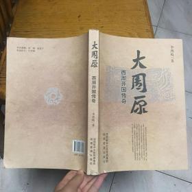 大周原:西周开国传奇(作者毛笔签名钤印本)