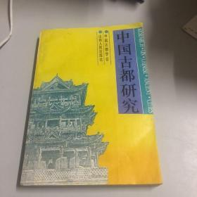 中国古都研究.第十一辑