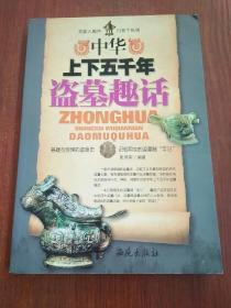 中华上下五千年盗墓趣话