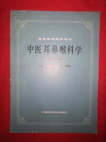 经典教材|中医耳鼻喉科学(供中医专业用)1985年版!