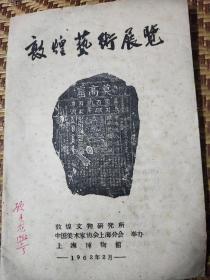 1962年版<敦煌艺术展览>原上海图书馆长顾廷龙藏书