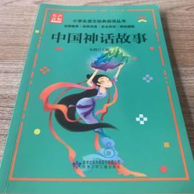 中国神话故事(美绘插图)/小学生语文经典阅读丛书