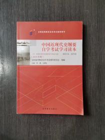 自考教材  03708中国近现代史纲要(2018年版)