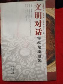 文明对话:儒学与基督教