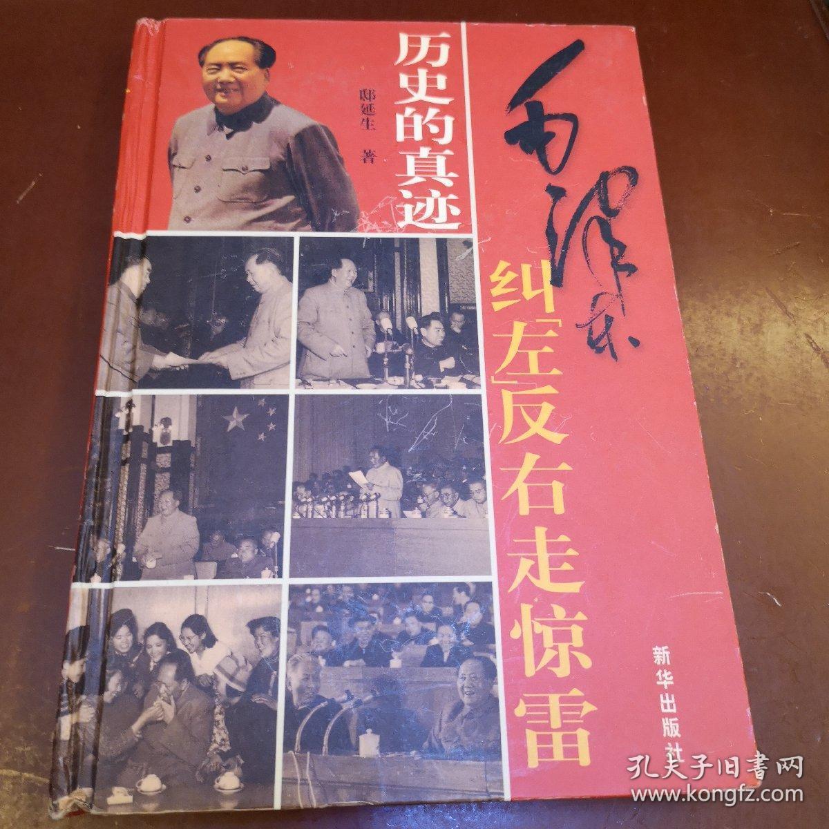 历史的真迹,毛泽东纠'左'反右走惊雷(10)