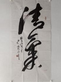 保真书画,田晓刚《清气》四尺整纸书法一幅141×69cm,软片,田晓刚是书画大家娄师白,沈鹏再传弟子。