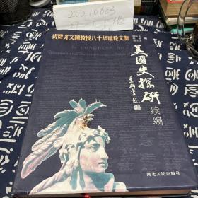 美国史探研续编