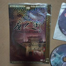 唐人街(3碟DVD)