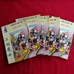 江湖魔女(全五册)1-5册全