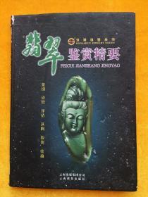 洪顺珠宝丛书:翡翠鉴赏精要