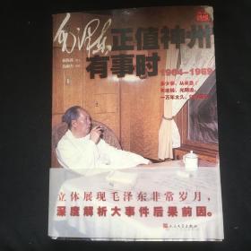 毛泽东正值神州有事时,许多老照片