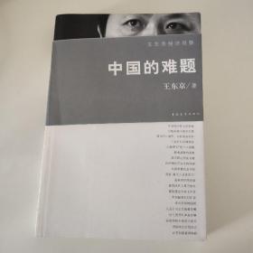 中国的难题