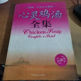 心灵鸡汤全集