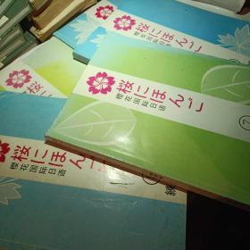 樱花国际日语(练习帐7、8、9、10、4)5册合售,日文原版。
