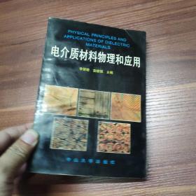 电介质材料物理和应用-92年一版一印