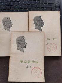 鲁迅作品集:二心集,两地书,华盖集续编3本合售都是73年一版一印