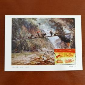 【极限片】2021-16邮票极限片,泸定桥原地极限片,加盖四川红军路原地邮戳,片源为油画《飞夺泸定桥》。